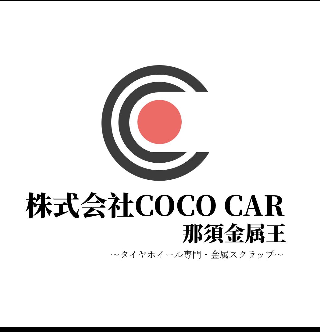 那須塩原のタイヤホイール専門店 │ 株式会社COCO CAR 那須塩原でタイヤホイールのことなら「株式会社COCO CAR」にお任せください。BBS・WORK・weds・Rays・ディスモンド等、人気ブラント品を含めた在庫を常時2,000点以上取り揃えております。販売・交換・廃タイヤ処分はもちろん、書類のないお車やスクラップの現金買取も実施中。お気軽にお問い合わせください。